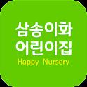 삼송이화 어린이집 icon
