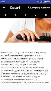 Выпадение волос - náhled