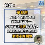 林鄭指單程證為家庭團聚制度 大家應歡迎香港市民家屬來港團聚