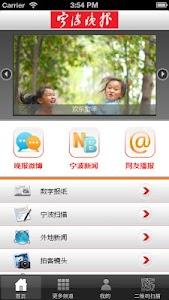 宁波晚报 screenshot 5