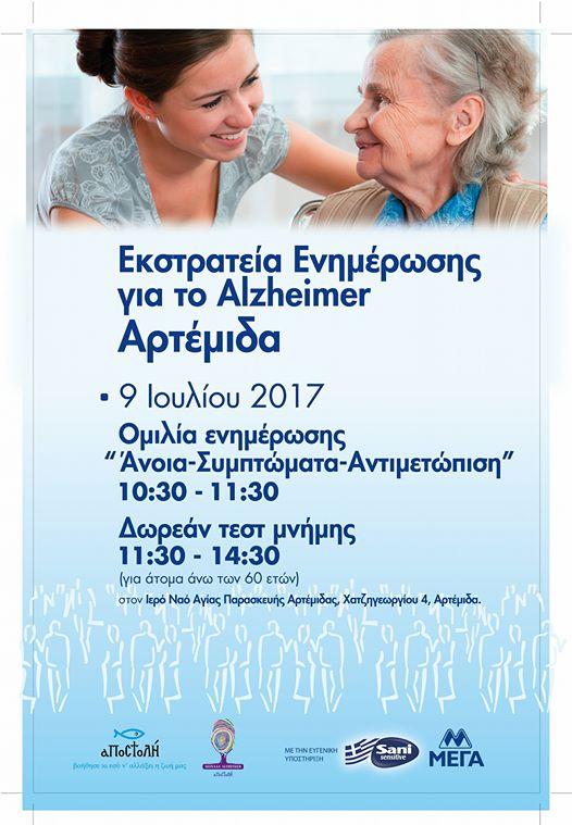 «Αποστολή»: Ειδική εκδήλωση στην Αρτέμιδα για το Alzheimer