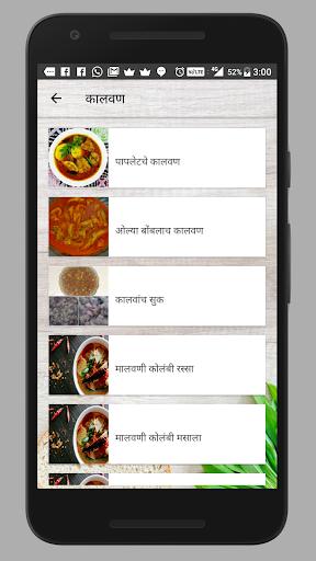 Malvani /Kokani Recipes  In Marathi (Offline) 4.0 screenshots 2