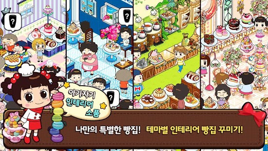 자두야 빵집가자 for Kakao- screenshot thumbnail