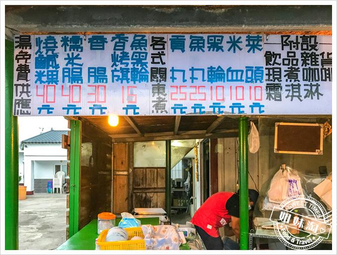 小觀山古早味鹹粿菜單