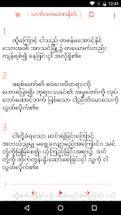 Burmese Holy Bible + Free Audio Bible- screenshot thumbnail