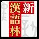 新漢語林 第二版