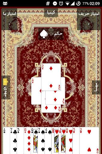 u067eu0627u0633u0648u0631 u062du06a9u0645  gameplay | by HackJr.Pw 4