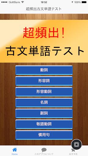 超頻出 古文単語テスト