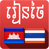 Khmer Thai Phrases