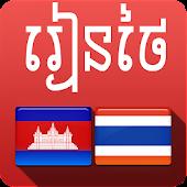 Tải Khmer Thai Phrases miễn phí
