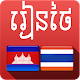 Khmer Thai Phrases apk