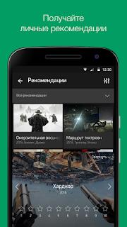 MegaFon.TV:фильмы, ТВ, сериалы screenshot 02