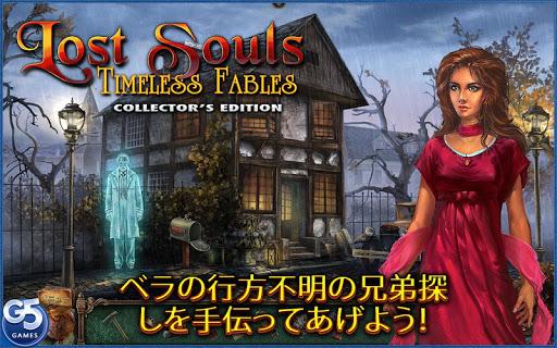 Lost Souls 2: 時を超える物語
