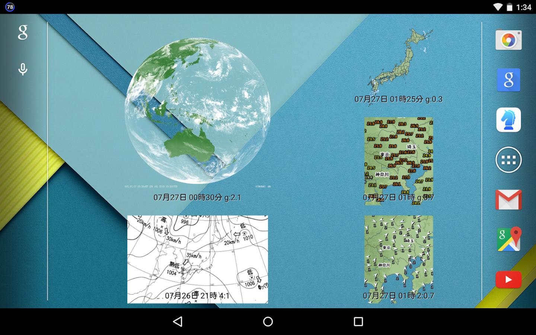 Amedas Widget- screenshot