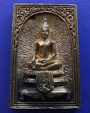 15.สมเด็จประทานพร หลังรูปเหมือนหลวงพ่อแพ วัดพิกุลทอง พ.ศ. 2534 เนื้อทองผสม พร้อมกล่องเดิม