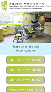 CONNECT - HK dental practice- screenshot thumbnail
