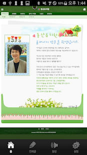 Download 동산유치원 For PC Windows and Mac apk screenshot 2