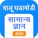 Marathi GK & Current Affairs, MPSC 2021 icon