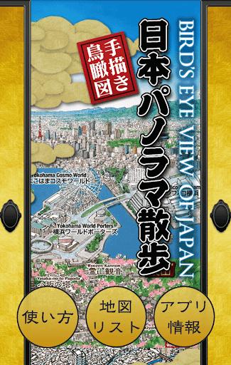 日本パノラマ散歩