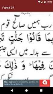 Quran Urdu Tarjuma Para 7 - náhled