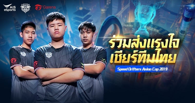 Speed Drifters Asian Cup 2019