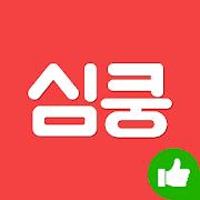 심쿵 소개팅 - 200만 솔로남녀 활동 중