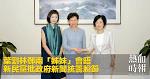 葉劉林鄭兩「姊妹」會晤 新民黨批政府新聞統籌脫節