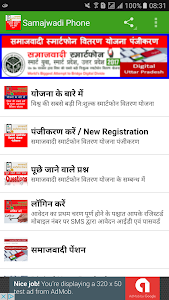 Samajwadi Smart Phone Yojna-UP screenshot 0