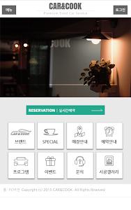 카앤쿡-세차,스팀세차,광택,유리막코팅 등 실시간예약 screenshot 0