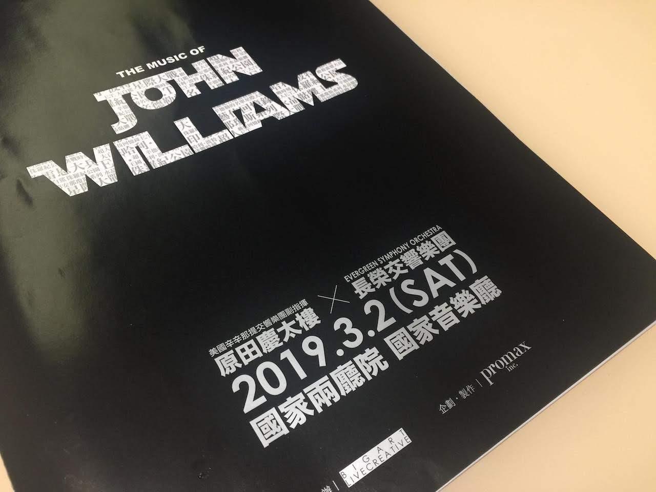 【迷迷現場】The MUSIC OF JOHN WILLIAMS 交響音樂會 「星際大戰」、「哈利波特」…多部知名電影配樂