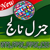 General Knowledge Urdu For All