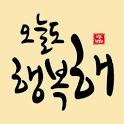 오늘도 행복해- 사랑글, 좋은글귀, 어록, 책, 명언, 짧고좋은글귀, 독서, 책속의 한줄 icon