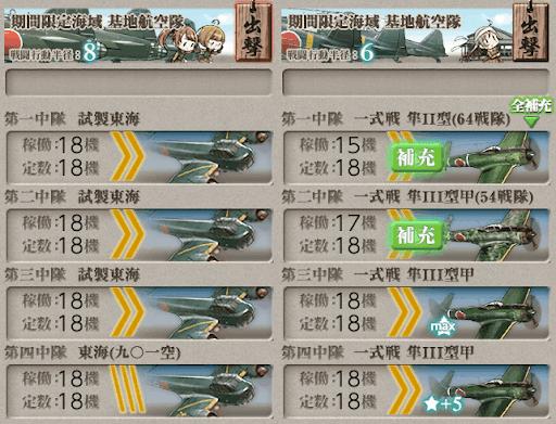 19秋E5-1基地