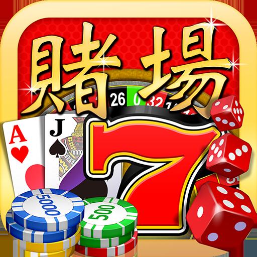 赌场必胜法 博奕 App LOGO-硬是要APP