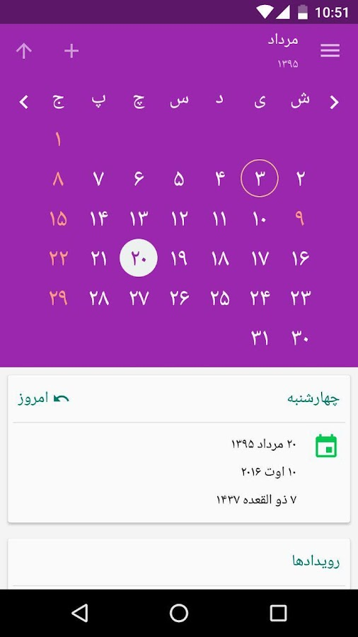 Eventbox Shamsi Calendar- screenshot