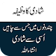 Shadi ka Wazifa (app)
