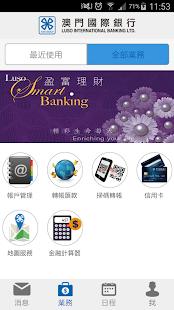 澳門國際銀行個人手機銀行 - náhled