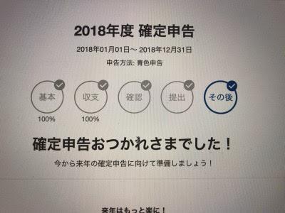初の青色申告〜part9:クラウド会計ソフトから申告データ送信完了