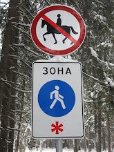 Photo: На лошадях проезд запрещен!