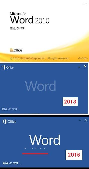 Word 2010 2013 2016 起動