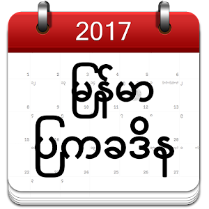 Myanmar Calendar 2017 - Android Apps on Google Play