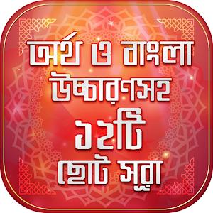 সূরা Surah Bangla