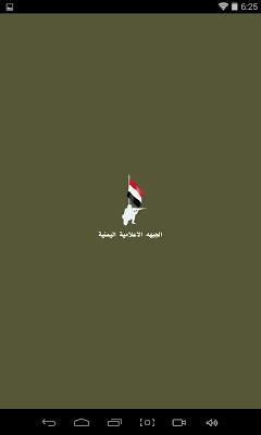 اخبار الجبهة الاعلامية اليمنية - screenshot