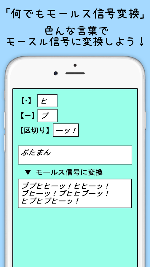 Various Morse Code JP- screenshot