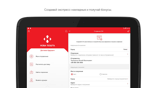 Nova Poshta screenshot 9