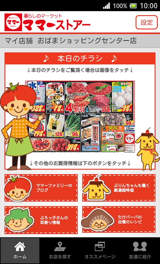 ママーストアー - Google Play の Andro...