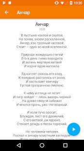 Стихи играючи - náhled