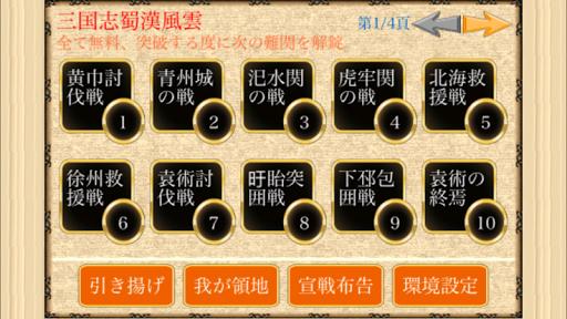 玩策略App|三国志蜀漢風雲免費|APP試玩