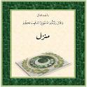 Manzil-with Urdu translation icon
