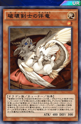 破壊剣士の伴竜